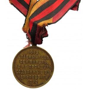 Rosja, Mikołaj II, medal na stulecie bitwy pod Borodino 1812-1912, oryginalna wstążka