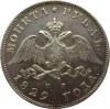 Rosja, Mikołaj I, 1 rubel 1829 HG, Petersburg, bardzo ładny