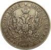 Rosja, Mikołaj I, połtina 1847 PA, Petersburg, bardzo rzadkie R1!!!