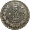 Rosja, Aleksander II, 25 kopiejek 1880 HF, Petersburg, rzadkie