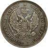Rosja, Mikołaj I, 25 kopiejek 1849 PA, Petersburg, bardzo rzadkie, Bitkin R1