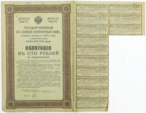 WOJENNA POŻYCZKA KRÓTKOTERMINOWA, obligacja na 100 rubli, 1916
