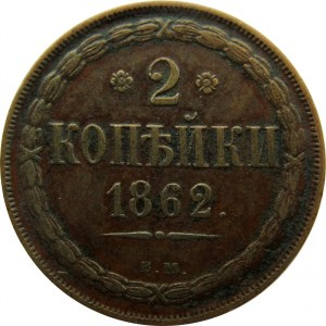 Aleksander II, 2 kopiejki 1862 B.M., Warszawa, ładne