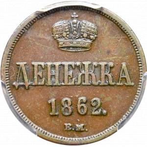 Zabór rosyjski, Aleksander II, Dienieżka 1862 ВМ - PCGS AU50