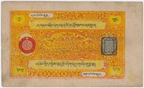 Tibet, 25 Srang (1948)