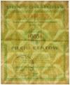 PEWEX 5 centów 1960 - Da