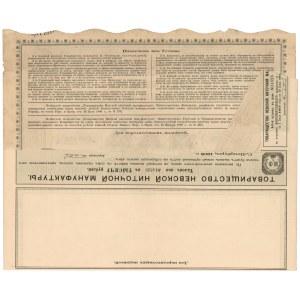 Rosja, Newska Manufaktura Nici, 1.000 rubli 1908